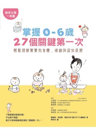 掌握0~6歲27個關鍵第一次:輕鬆理解寶寶的身體、情緒與認知發展