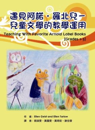 遇見阿諾.羅北兒:兒童文學的教學運用