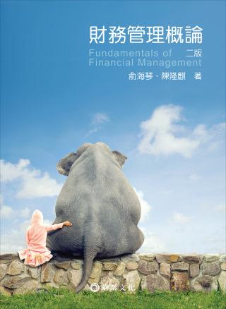 財務管理概論(附光碟)(2版)