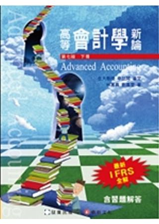 高等會計學新論 (下冊)(7版)