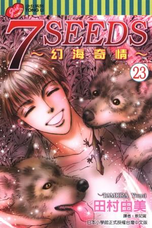 7SEEDS~幻海奇情~(23)
