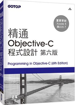 精通 Objective-C 程式設計(第六版)
