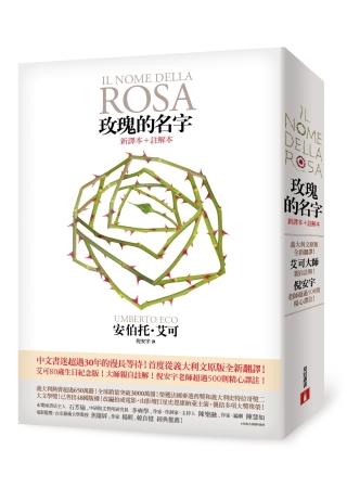 玫瑰的名字:義大利文原版全新翻譯,艾可大師親自註解!【新譯本+註解本】