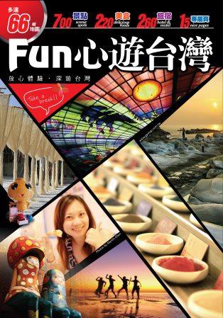 FUN 心遊台灣