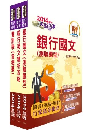 華南金控(會計出納人員)套書