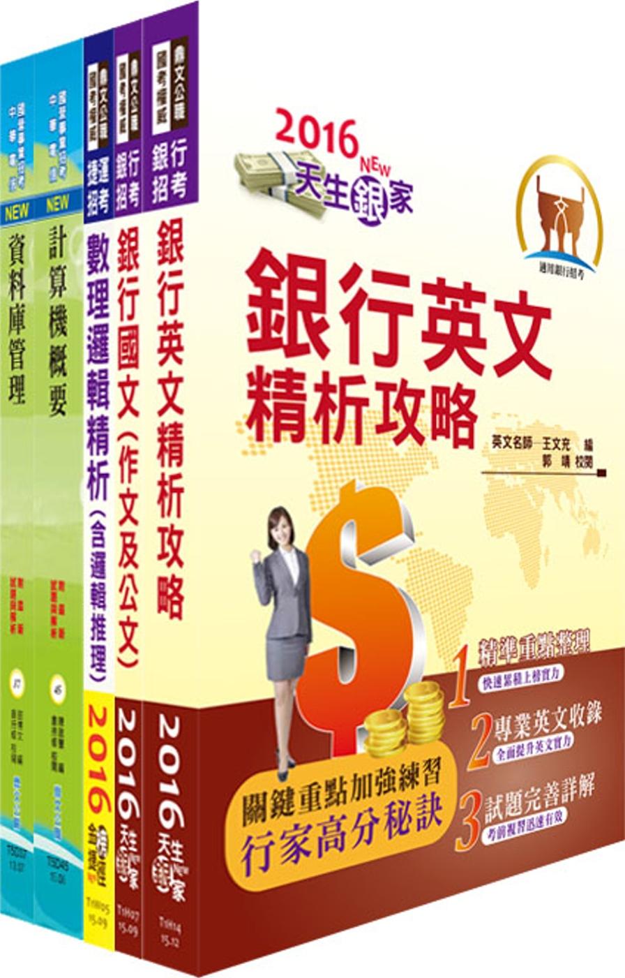 華南金控(系統管理人員C)套書(不含作業系統、TCP/IP)(贈題庫網帳號、雲端課程)