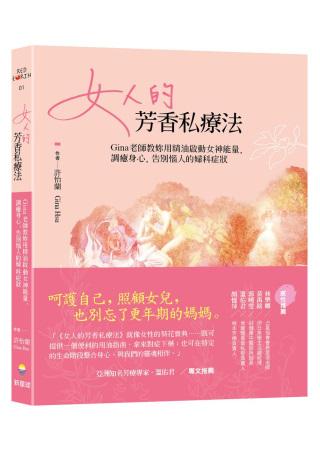女人的芳香私療法:Gina老師教妳用精油啟動女神能量,調癒身心,告別惱人的婦科症狀