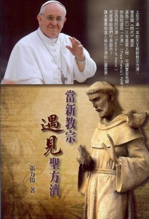 當新教宗遇見聖方濟
