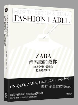 ZARA首席顧問教你,跟著 時裝霸主,把生意做起來:UNIQLO ZARA H M GAP
