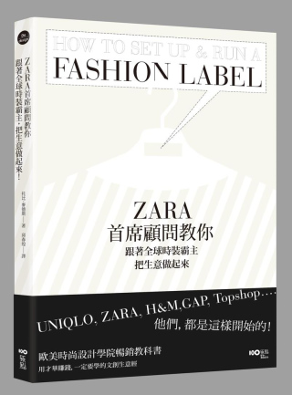 ZARA首席顧問教你,跟著全球時裝霸主,把生意做起來:UNIQLO, ZARA, H&M;, GAP, Topshop……他們,都是這樣開始的!