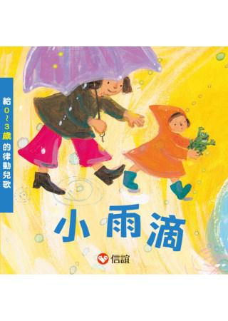 小雨滴:給0~3歲的律動兒歌(附CD)