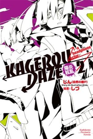 KAGEROU DAZE陽炎眩亂 (2) -a headphone actor-