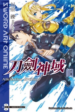 Sword Art Online 刀劍神域 (13) Alicization dividing