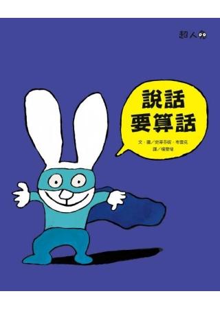 說話要算話:超人兔