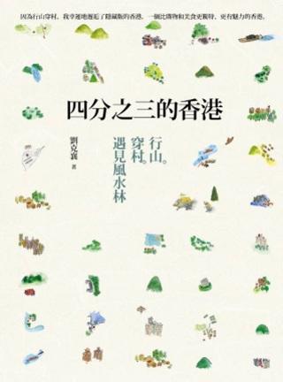 四分之三的香港:行山‧穿村‧遇見風水林