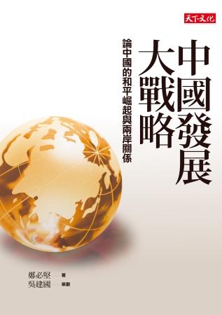 中国发展大战略:论中国的和平崛起与两岸关系