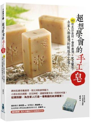 超想學會的 皂:40款 食材 香草應用 配方變化,全家人都 的暖感 皂^!^(附贈 不藏私