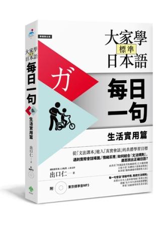大家學標準日本語【每日一句】生活實用篇(附東京標準音MP3)