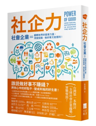 社企力 !:社會企業=翻轉世界的變革力量。用愛創業,做好事又能獲利! Power of Good: How Social Enterprise is Shaking the World!