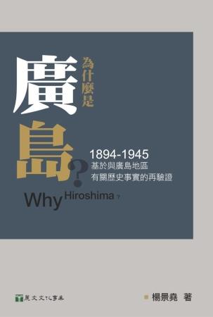 為什麼是廣島 :基於與廣島 有關歷史事實的再驗證^(1894~1945^)