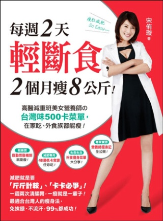 每週2天輕斷食,2個月瘦8公斤!:高醫減重班美女營養師的台灣味500卡菜單,在家吃、外食族都能瘦!