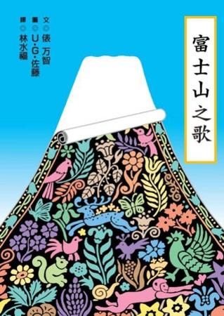 富士山之歌