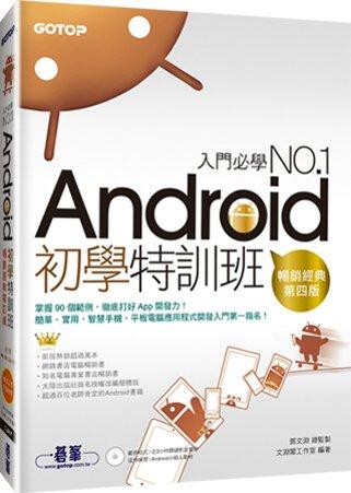 Android初學特訓班 (第四版) (超人氣暢銷改版,適用Android 4.X~2.X,附影音教學)