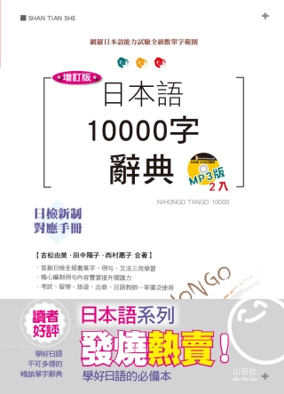 增訂版 日本語10000字辭典:N1,N2,N3,N4,N5單字辭典(25K+MP3)