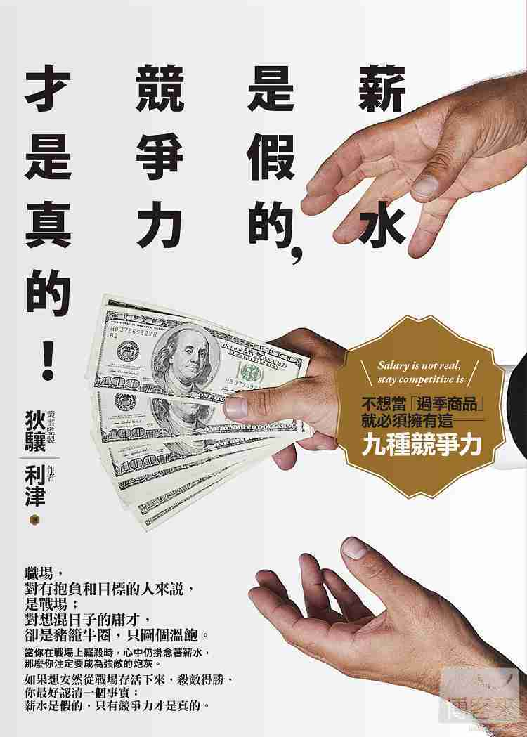 http://im2.book.com.tw/image/getImage?i=http://www.books.com.tw/img/001/063/08/0010630823_bc_01.jpg&v=53302670&w=655&h=609