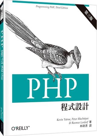 PHP 程式設計(第三版)