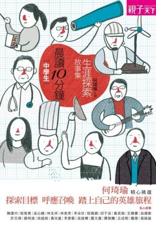 晨讀10分鐘:生涯探索故事集
