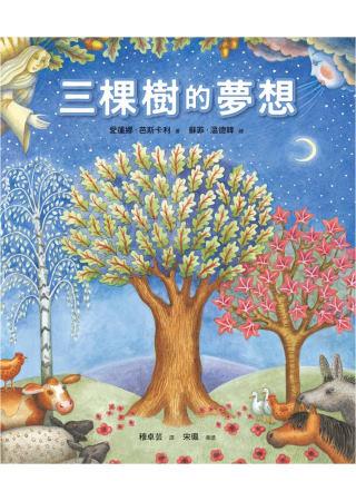 三棵樹的夢想(精...