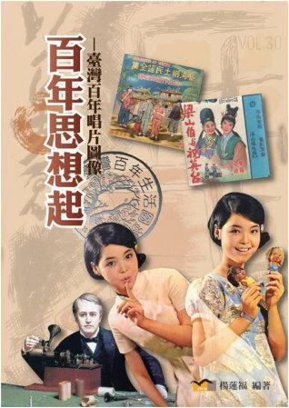 百年思想起:臺灣百年唱片圖像