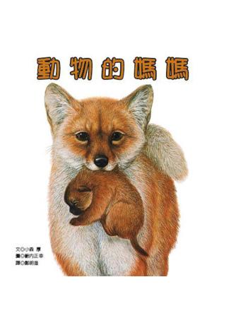 動物的媽媽