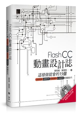 Flash CC動畫設計誌:這...
