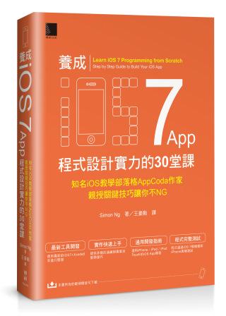 養成iOS7 App程式設計實力的30堂課:知名iOS教學部落格AppCoda作家親授關鍵技巧讓你不NG