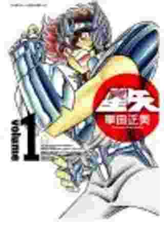 聖鬥士星矢完全版(01)