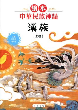 漢族(上卷)