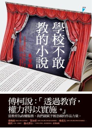 學校不敢教的小說