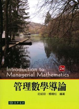 管理數學導論(二版)
