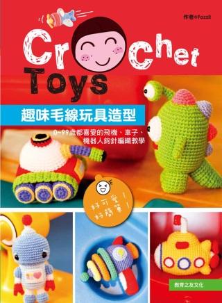趣味毛線玩具 :0~99歲都喜愛的飛機、車子、機器人鉤針編織教學