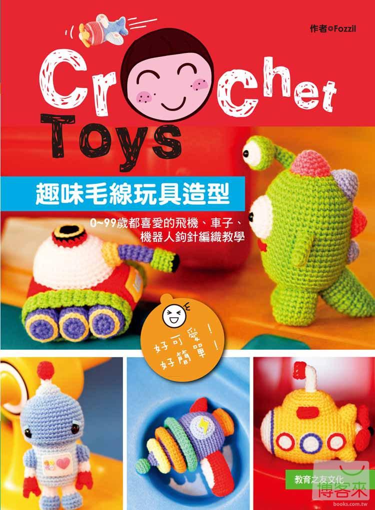 ◤博客來BOOKS◢ 暢銷書榜《推薦》趣味毛線玩具造型:0-99歲都喜愛的飛機、車子、機器人鉤針編織教學