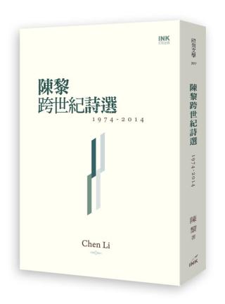 陳黎跨世紀詩選