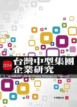 2014年台灣中型集團企業研究(附贈網路資料庫使用帳號)