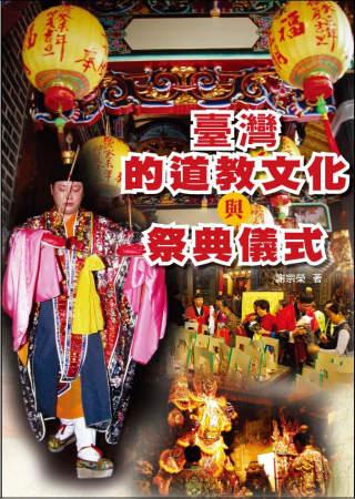 臺灣的道教文化與祭典儀式
