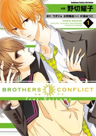 BROTHERS CONFLICT feat.Natsume 01
