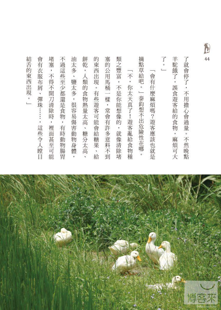 //im2.book.com.tw/image/getImage?i=http://www.books.com.tw/img/001/063/18/0010631858_b_03.jpg&v=533c02fa&w=655&h=609