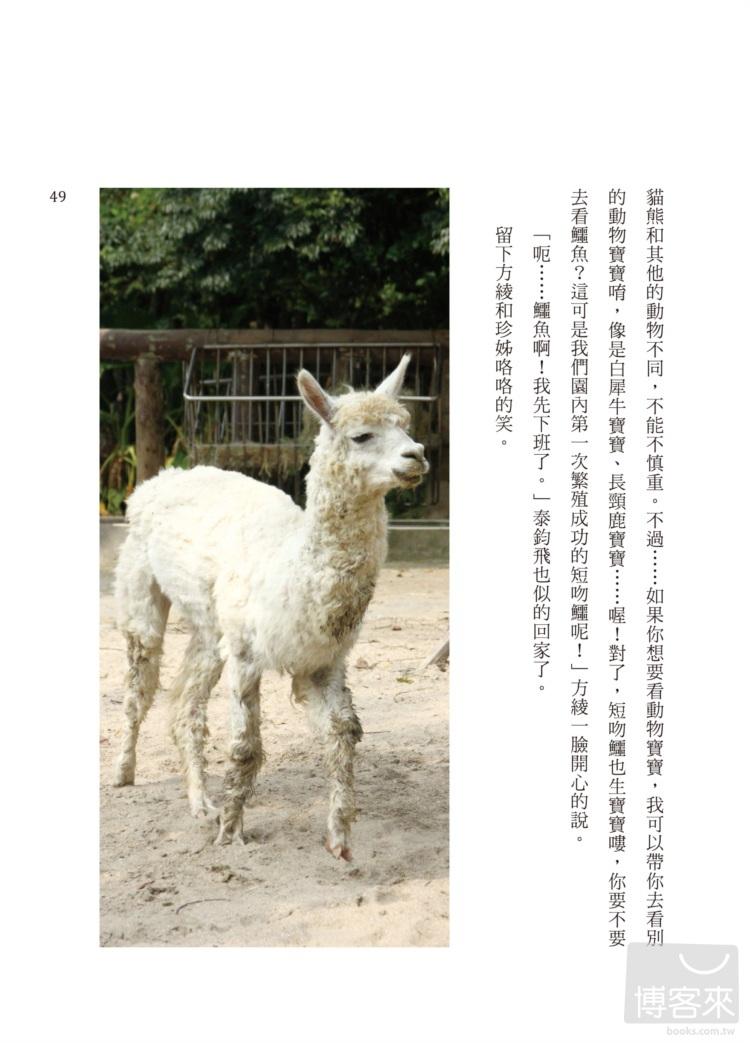 //im1.book.com.tw/image/getImage?i=http://www.books.com.tw/img/001/063/18/0010631858_b_04.jpg&v=533c02fb&w=655&h=609