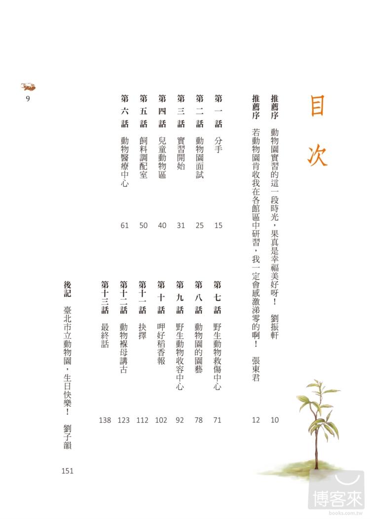 //im2.book.com.tw/image/getImage?i=http://www.books.com.tw/img/001/063/18/0010631858_bi_01.jpg&v=533c02fc&w=655&h=609