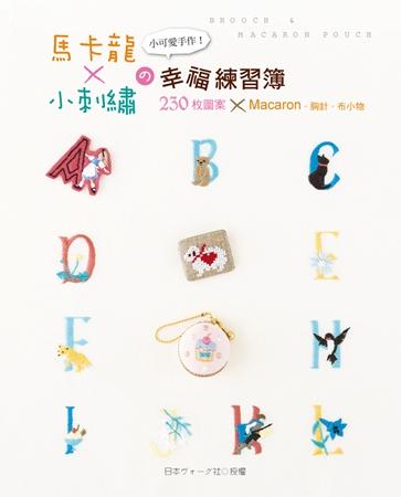 小可愛手作^!馬卡龍×小刺繡の幸福練習簿:230枚圖案×Macaron.胸針.布小物